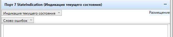индикация состояния в конфигураторе.png