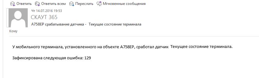 уведомление почтовое.png