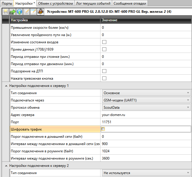 Рисунок 1 - Использование DNS-имени в качестве адреса сервера
